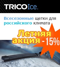 trico ICE summer discount